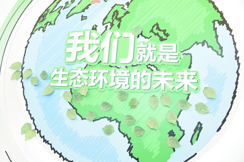 E20发起了为绿色地球着装的活动,现场观众可为地球装饰上承载着环境人美好生态理想的绿色枝叶,成为保护环境的一分子。为绿色地球着装