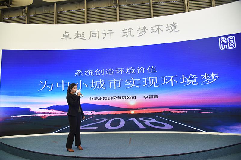 中持水务股份有限公司中持新概念环境发展宜兴有限公司副总经理李蓉蓉分享《中持新概念环境发展宜兴有限公司》。