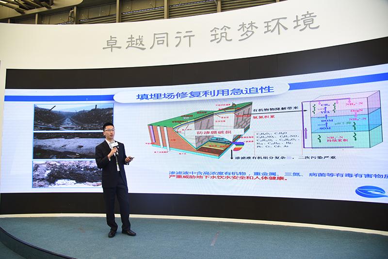 南京万德斯环保科技股份有限公司研发中心总经理戴昕分享了老旧垃圾填埋场修复技术和案例。
