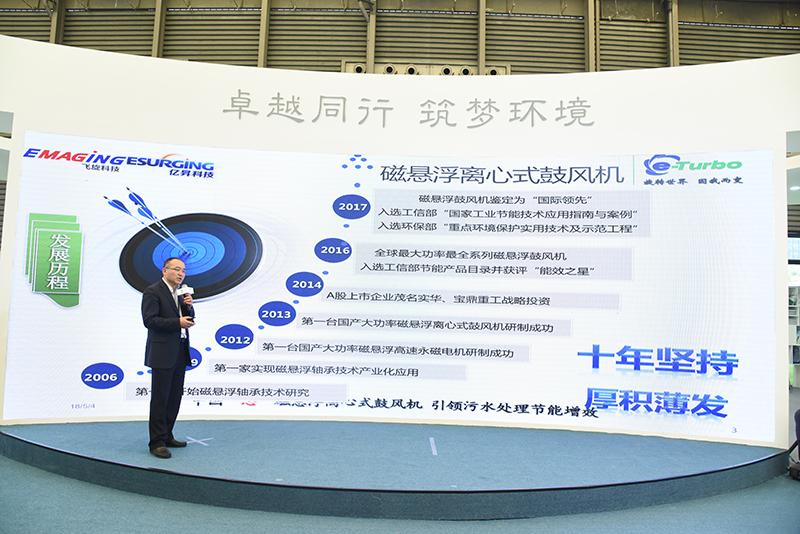 """亿昇(天津)科技有限公司副总经理胡志强分享《中国""""芯""""—磁悬浮高速离心鼓风机引领污水处理节能增效》。"""