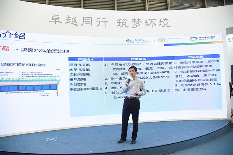 苏州德华生态环境科技股份有限公司副总经理程鹏宇分享《黑臭水体生态工程治理方法与实践》。