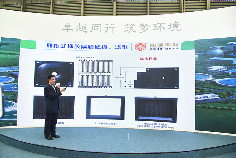 铁岭助驰橡胶密封制品有限公司董事长赵向东介绍污水处理浮力提升检修平台的建设方案及双面曝气器产品特点。