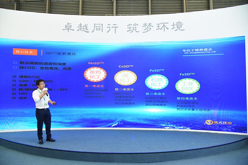 盛大环境工程有限公司采购部经理袁东旭做了《特种废水治理关键技术与设备》的主题分享。