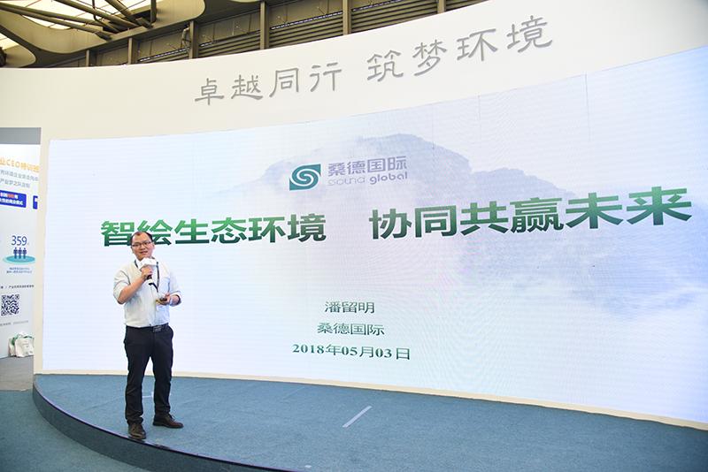 桑德国际有限公司总裁助理兼生态环境集团总经理潘留明《智绘生态环保  协同共赢未来》。