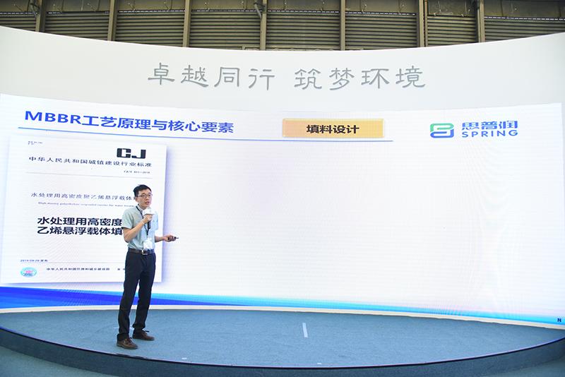 2018年环博会上,在E20环境平台展台,青岛思普润水处理股份有限公司技术工程师郑志佳做了《面向工程的MBBR研究与应用》。