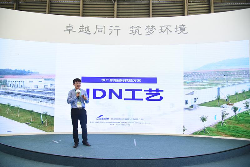 北京翰祺环境技术有限公司品宣部总经理郭永伟分享《翰祺NDN总氮提标》。
