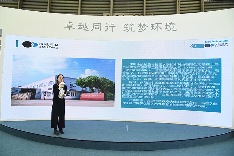 汩鸿(上海)环保工程设备有限公司环保工程师蔡晓雯:德国水泰和产品及工艺在中国海绵城市中的应用