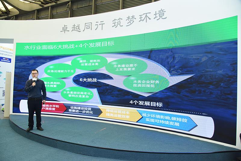 施耐德电气(中国)有限公司高级工程师沙文豪做了《数字化配电为智慧水务保驾护航》的主题分享。