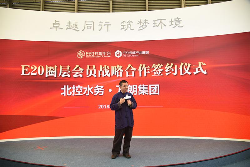 E20创始合伙人傅涛先生发言