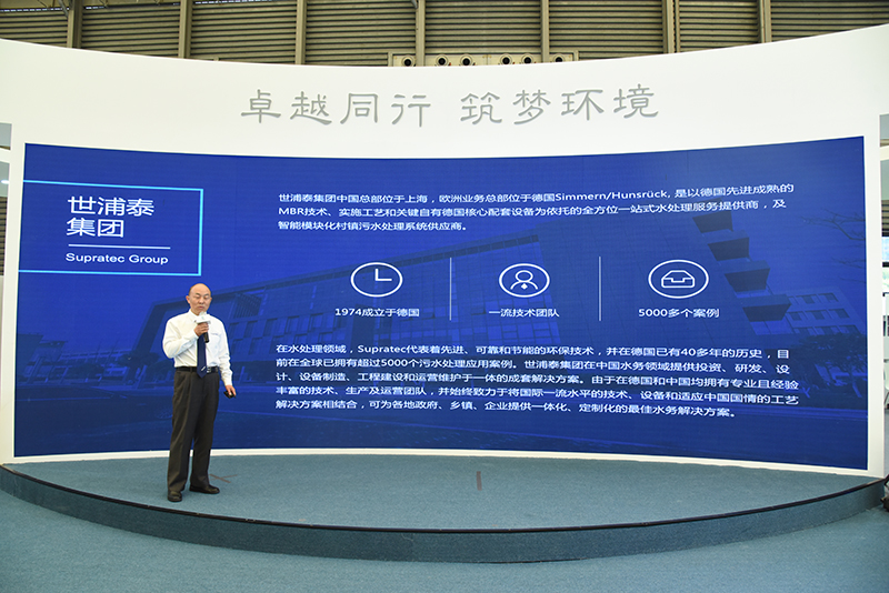 上海世浦泰膜科技有限公司总经理吴小洪分享《世浦泰——源于德国、精于中国的水处理服务领跑者》。