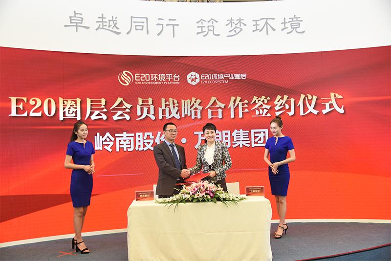 岭南股份水务水环境中心总经理李占东和万朗集团董事长樊雪莲签订战略合作协议