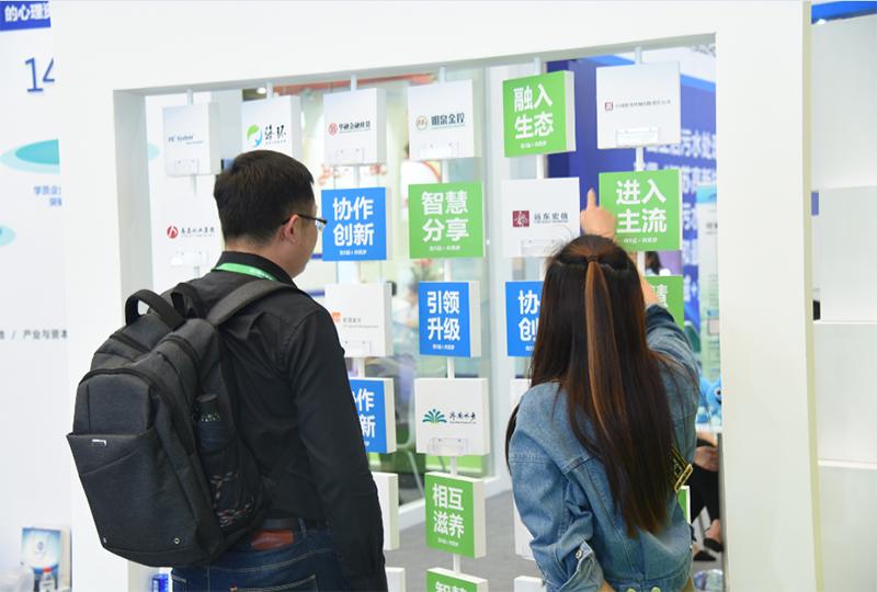 参展嘉宾参观E20环境平台展台
