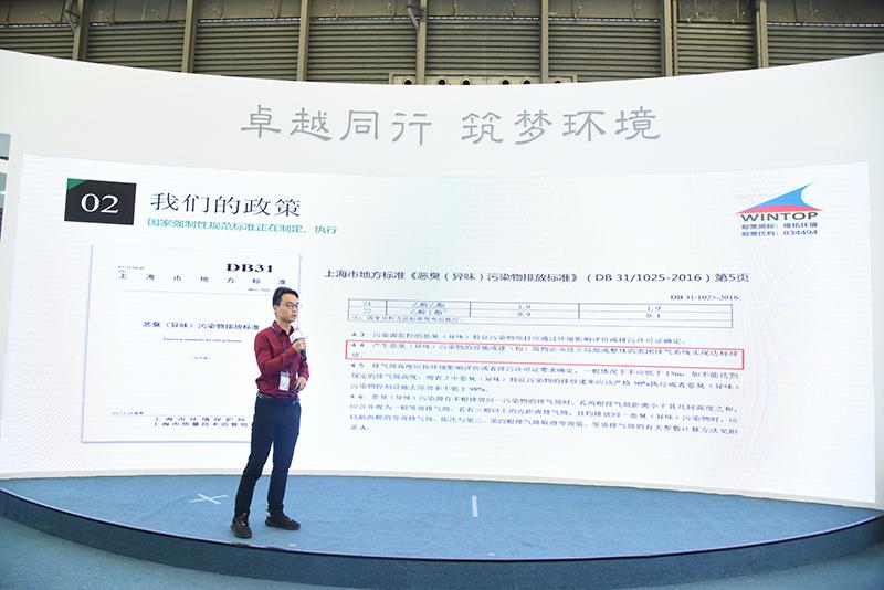 2018年环博会上,在E20环境平台展台,深圳维拓环境科技股份有限公司数据中心副经理李文俊做了《一种滑动式反吊膜密封罩在污水处理领域的应用》的主题分享。