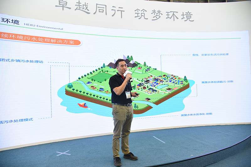 云南合续环境科技有限公司首席运营官COO岑海分享《合续环境对村镇污水处理之道及应用》。