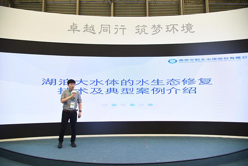 南京中科水治理股份有限公司营销总监谢超介绍了湖泊大水体的水生态修复技术及典型案例。