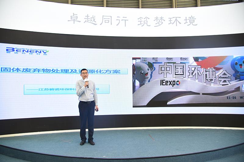 江苏碧诺环保科技有限公司副总经理/ 合伙人丁玉强分享固体废弃物处理及资源化方案。