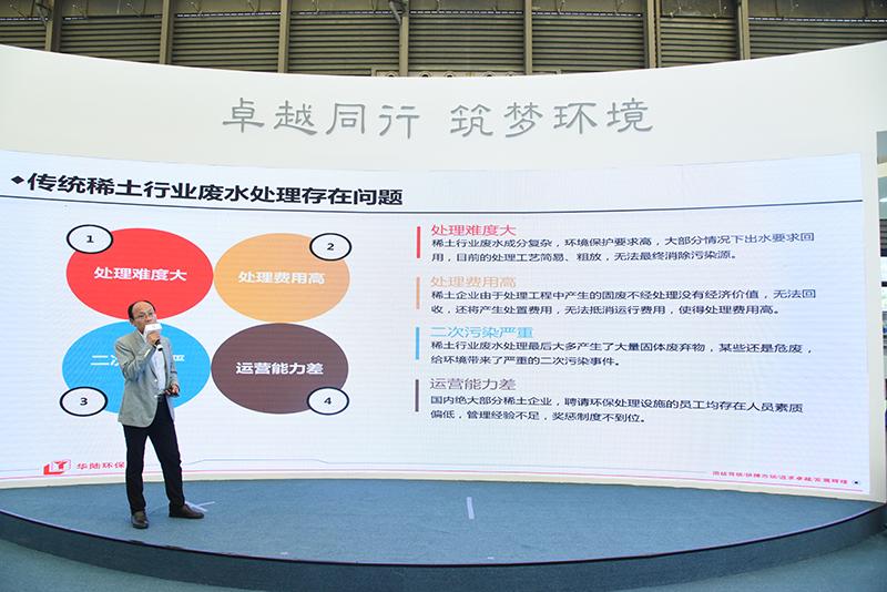 陕西华陆化工环保有限公司总经理陆强分享《工业废水零排放实践及全面解决方案》。