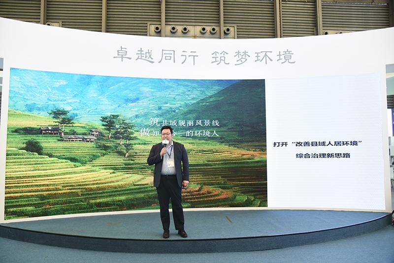 """知合环境发展有限公司总经理王亚超分享《""""改善县域人居环境""""综合治理新思路》。"""