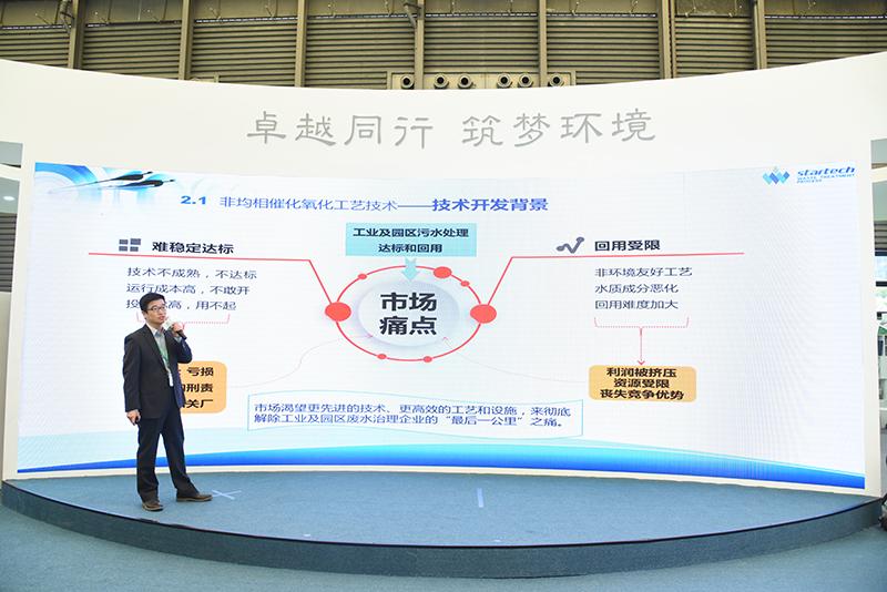 威水星空(北京)环境技术有限公司总经理史瑞明分享《非均相催化氧化技术在工业及园区废水深度处理中的应用》。