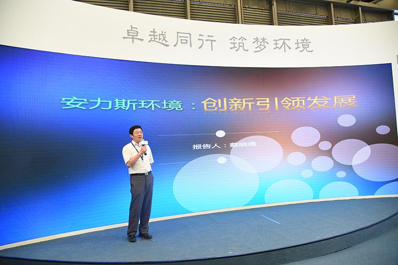 """北京安力斯环境科技股份有限公司董事长蔡晓涌以""""创新引领发展""""为主题,分享了安力斯环境的经验。"""