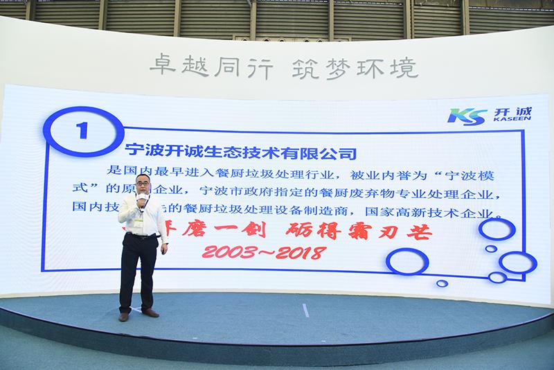 宁波开诚生态技术有限公司副总经理郭明龙介绍开诚餐厨预处理分选技术发展历程和思路。