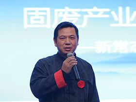 傅涛:固废产业的七大颠覆动力...