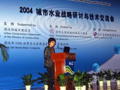 北京市市政工程设计研究总院原副总杭世珺在大会上发言
