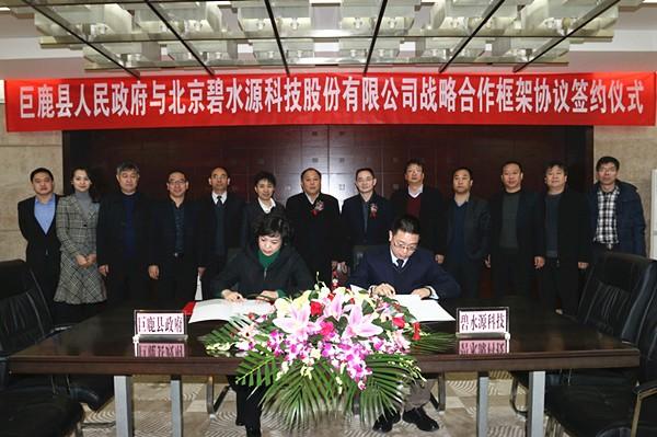配图:巨鹿县常务副县长刘丽香与碧水源副总经理程发彬签署合作协议.jpg