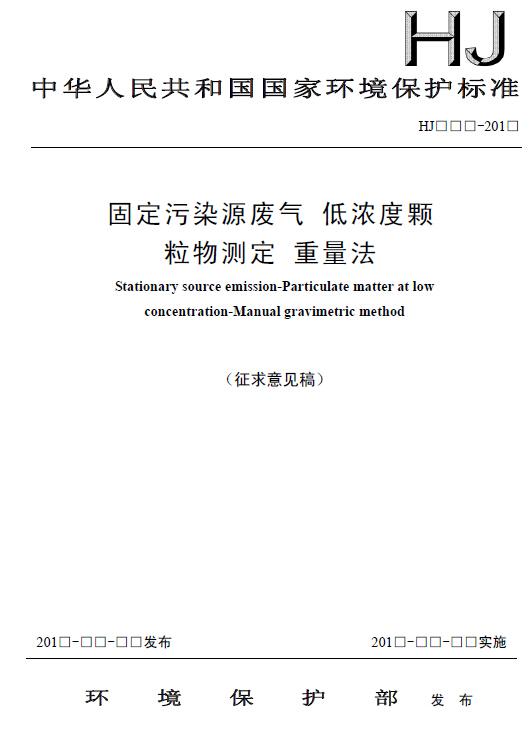 环保部征求五项标准意见 涉超低排放和VOCs(附全文)
