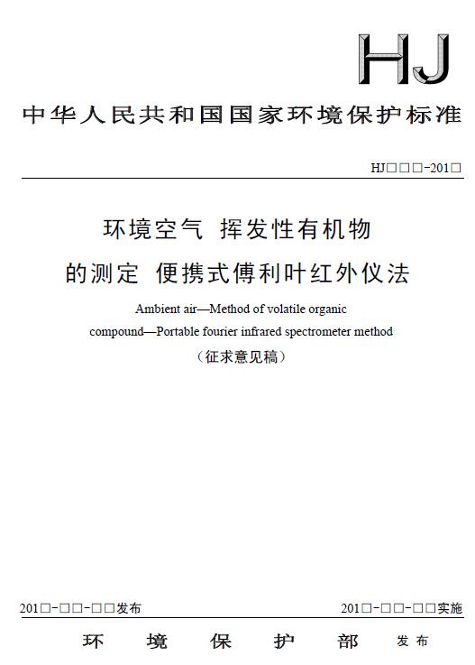 环境空气 挥发性有机物的测定 便携式傅利叶红外仪法(征求意见稿)