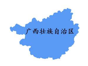 广西壮族自治区