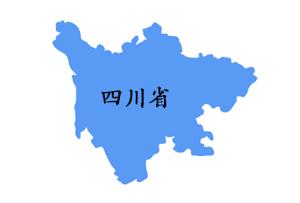 四川省.png