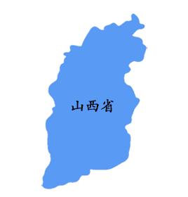 山西省.png