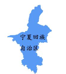 宁夏.png