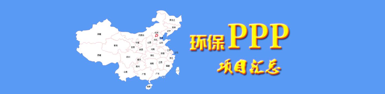 PPP专题banner.jpg