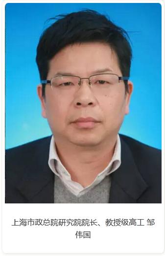 邹伟国.png