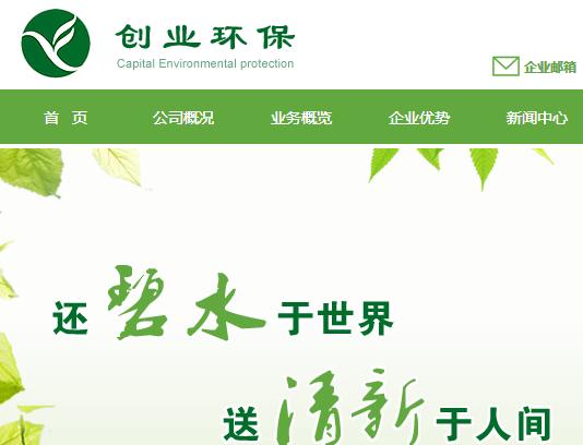 天津创业环保集团股份有限公司