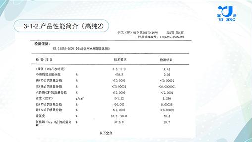 宜净环保臧青:提高混凝剂质量标准保障饮用水卫生安全