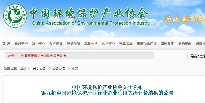 第九批中国环保产业行业企业信用等级评价结果出炉(名单)