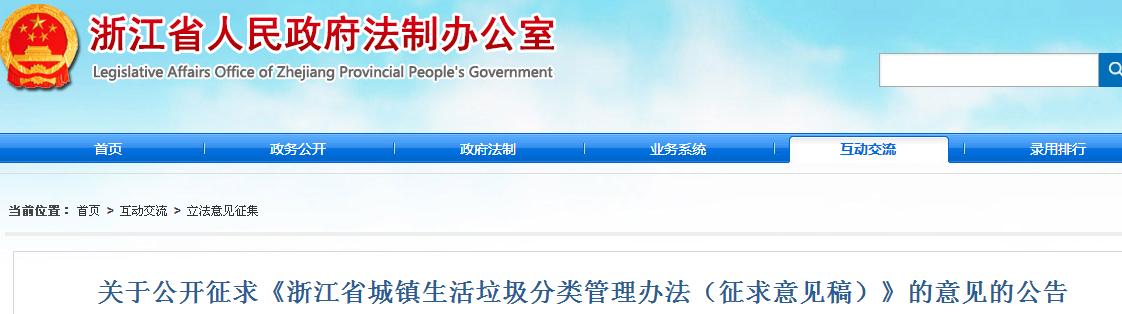 《浙江省城镇生活垃圾分类管理办法(征求意见稿)》