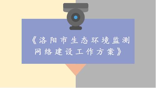 《洛阳市生态环境监测网络建设工作方案》印发