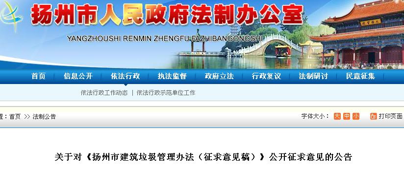 《扬州市建筑垃圾管理办法(征求意见稿)》