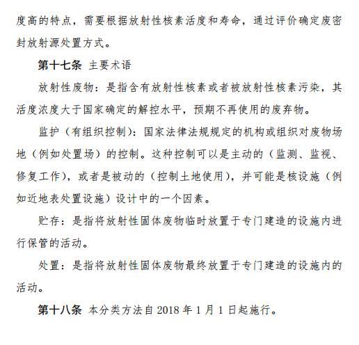 环保部发布《放射性废物分类》 2018年1月1日起施行