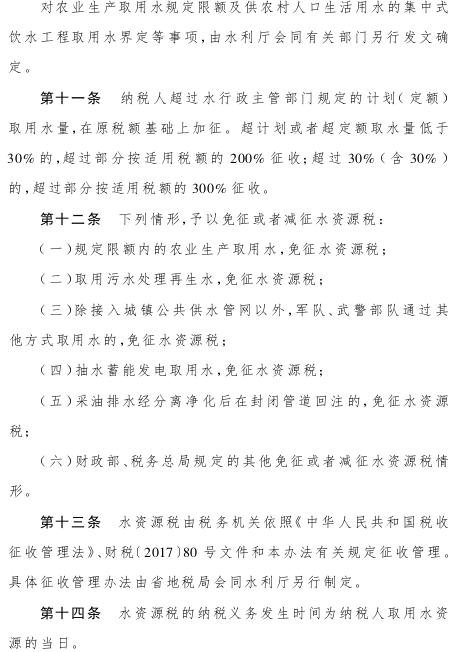关于印发四川省水资源税改革试点实施办法的通知