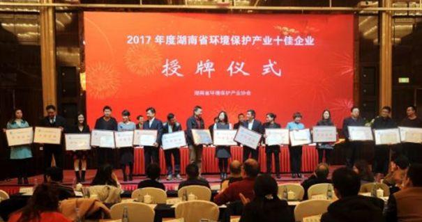 """航天凯天环保被评为2017年度湖南省环境保护产业""""十佳企业"""""""