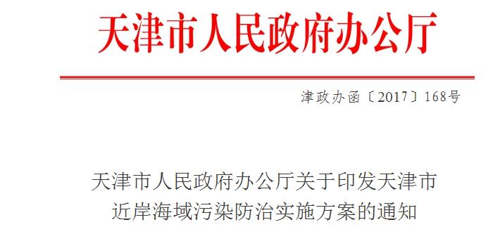 天津市 近岸海域污染防治实施方案