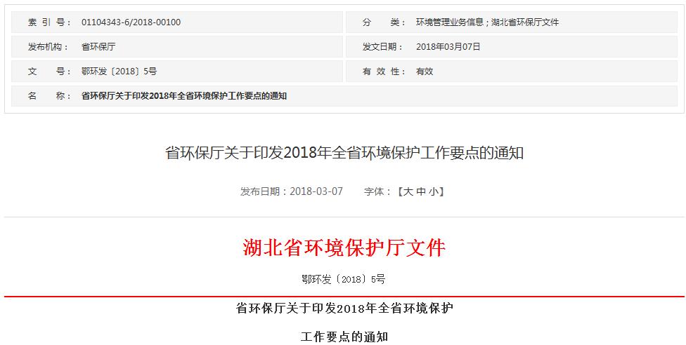 2018年湖北省环境保护工作要点