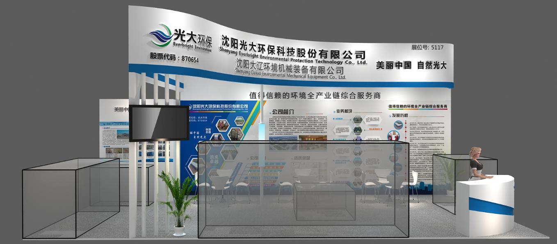 光大环保参展第十六届中国国际环保展