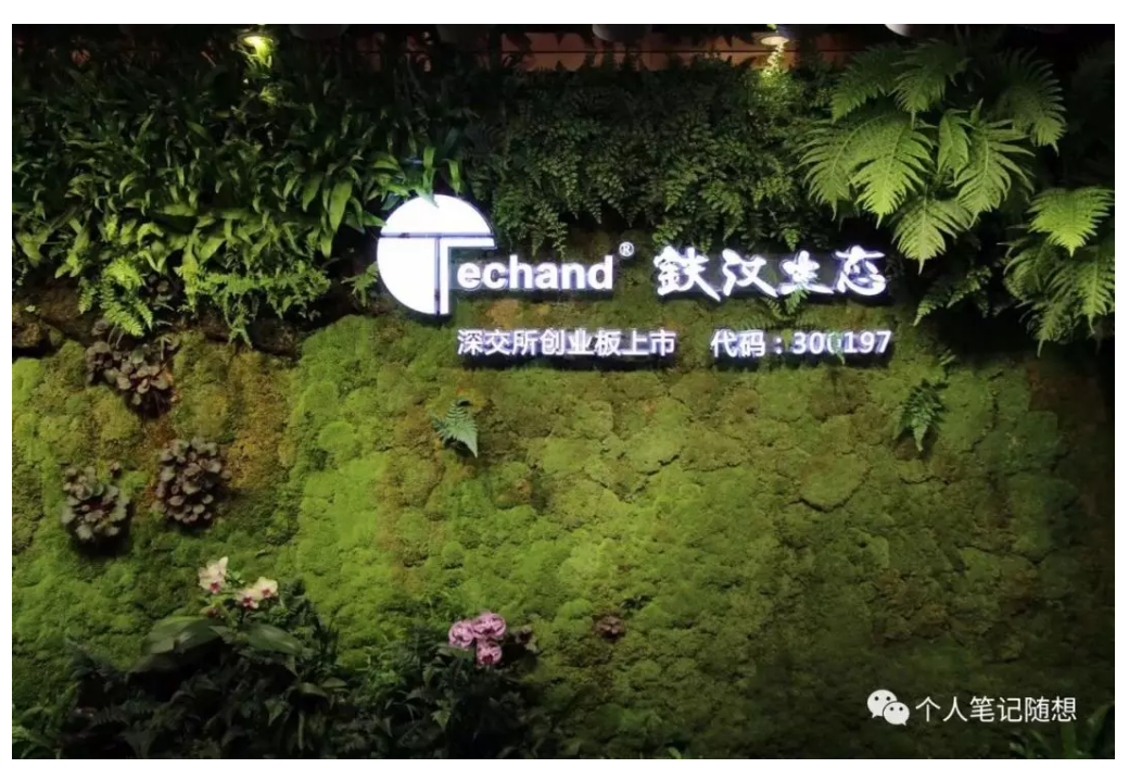 学员随笔:问道上市公司铁汉生态总裁陈阳春
