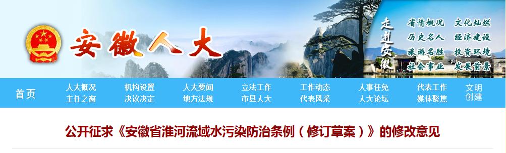 《安徽省淮河流域水污染防治条例(修订草案)》征求意见稿